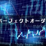 【検証】最近よく聞くパーフェクトオーダーは株では機能するの?